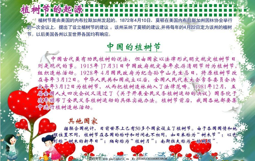 植树节手抄报 深绿色边框花纹 植树节知识 可爱的小女孩 心形树
