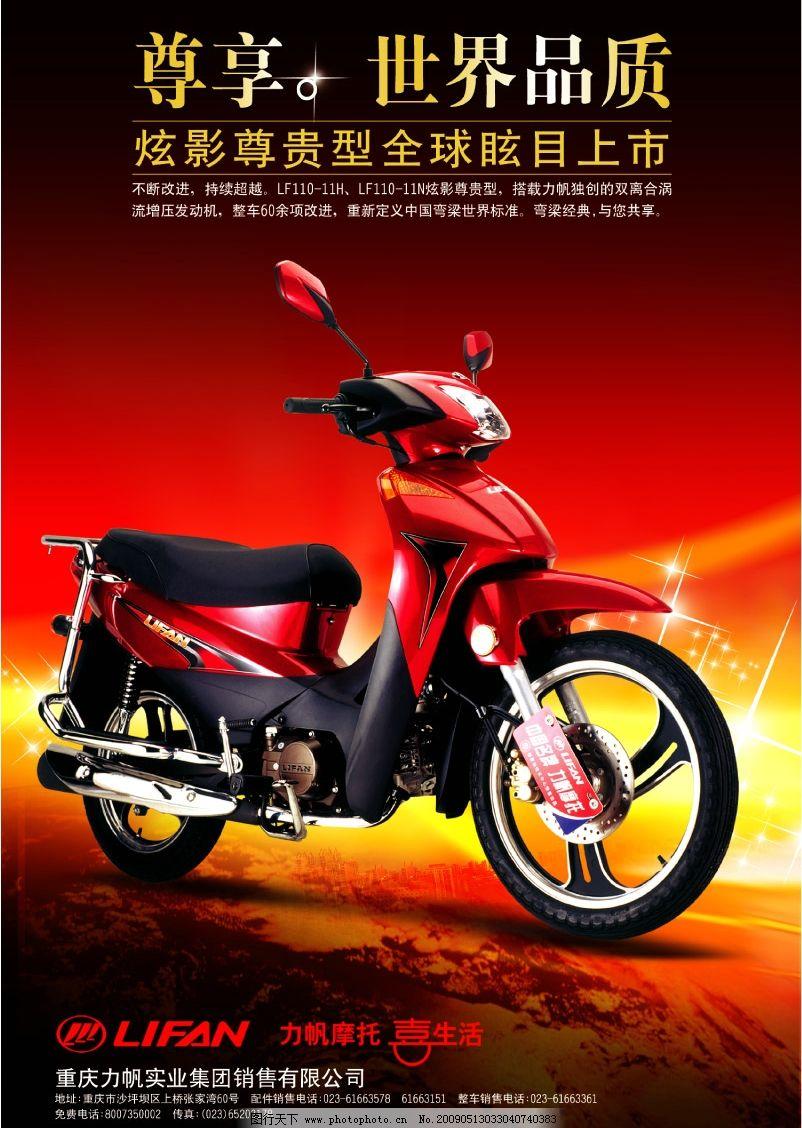 力帆摩托车广告图片