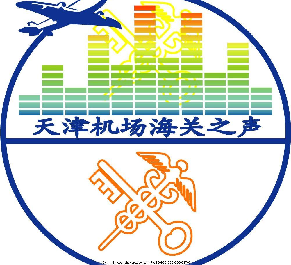 天津机场海关之声 飞机 金钥匙 音波 其他矢量 矢量素材 矢量图库 ai