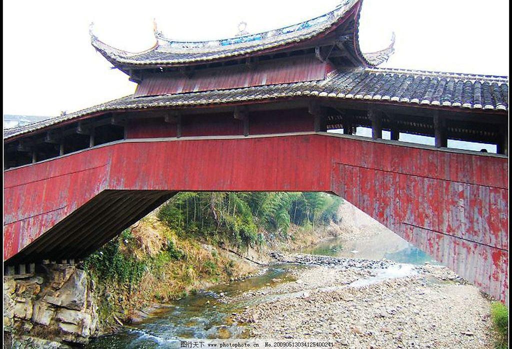 廊桥 旅游摄影 自然风景 摄影图库 300dpi jpg