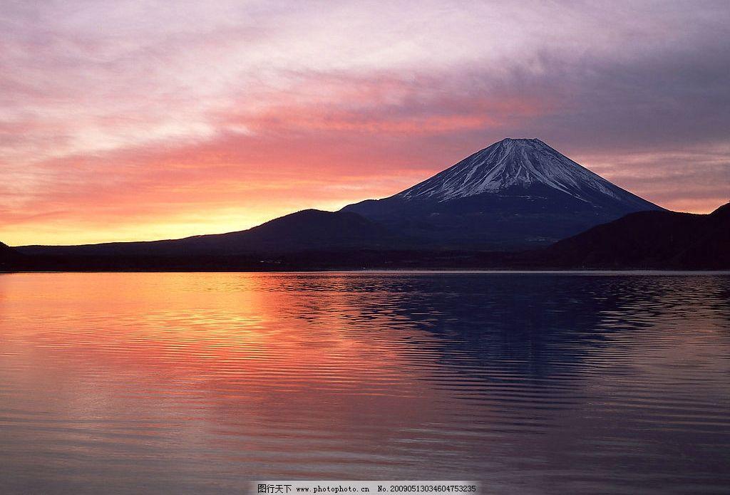 富士山 日本 山水风景 日出 浮云 晚霞 湖畔 山丘 摄影图库
