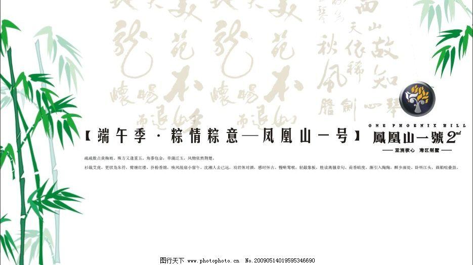 端午节 竹子 中国风 背景板      端午 节日素材 其他 矢量图库 cdr