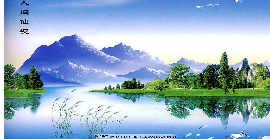 清爽蓝色山水画风景图片(实际像素下非高清)