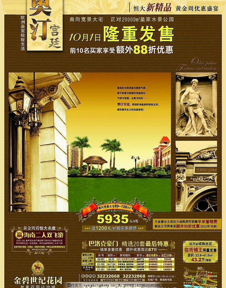 金碧世纪花园 宣传单 海报 楼盘广告 欧式 恒大地产 隆重发售