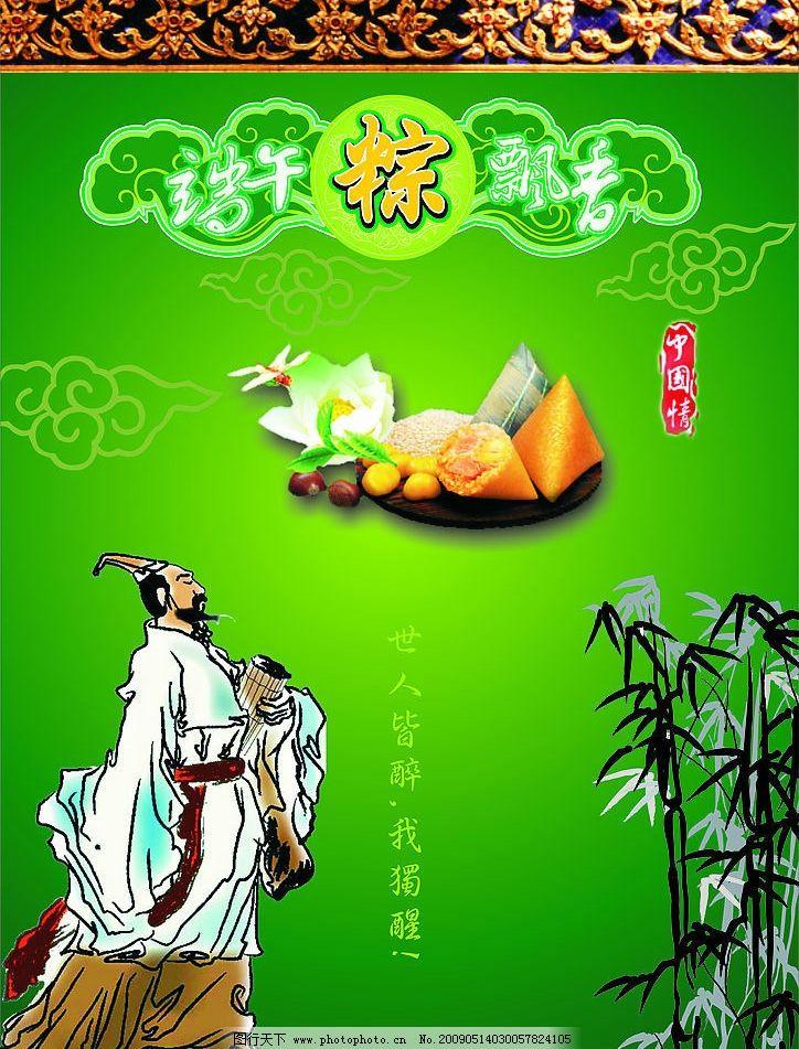 端午节 粽子 古代人物 竹子 祥云 边框 广告设计 海报设计 矢量图库