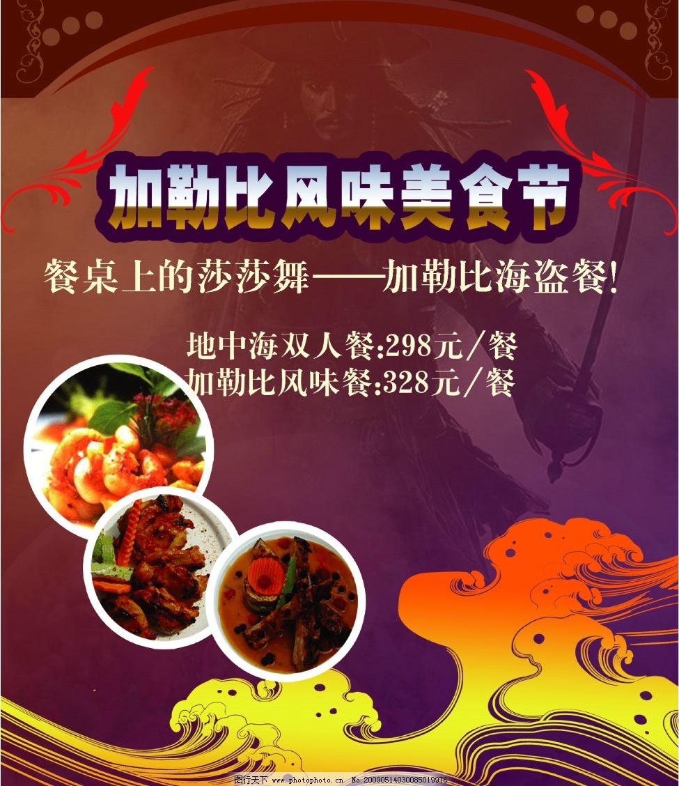 美食节宣传海报模板图片