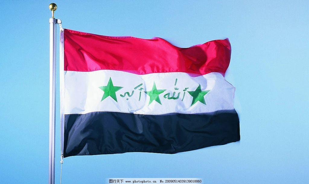 伊拉克国旗图片