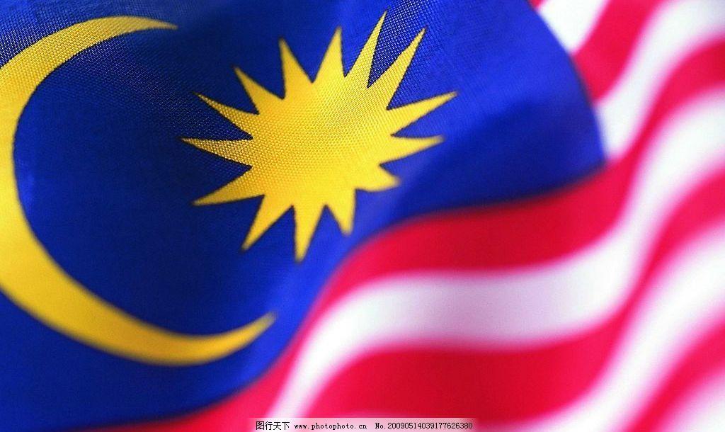 马来西亚国旗图片