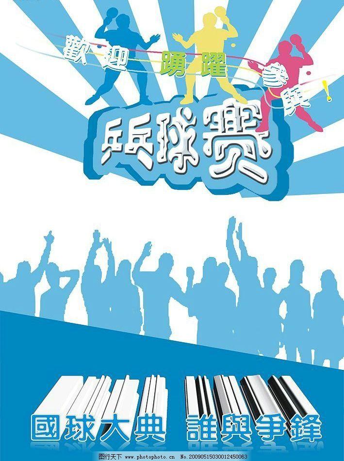 乒乓球比赛海报设计 (包含较多位图)图片