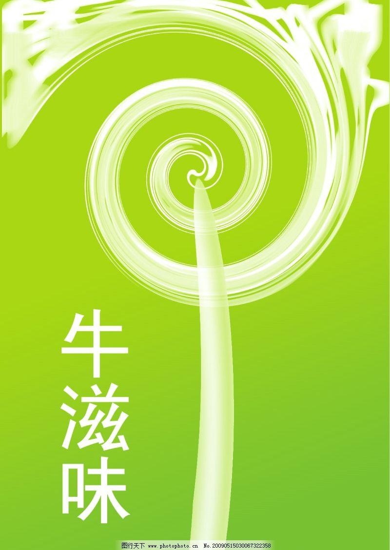 牛奶滋味 牛奶 广告设计模板 海报设计 源文件库 150dpi psd 棒棒糖