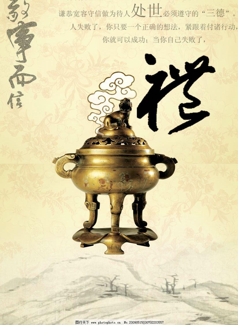 古典中国风礼 古典 中国风 礼 底纹 水墨 花纹 香炉 psd 分层 素材