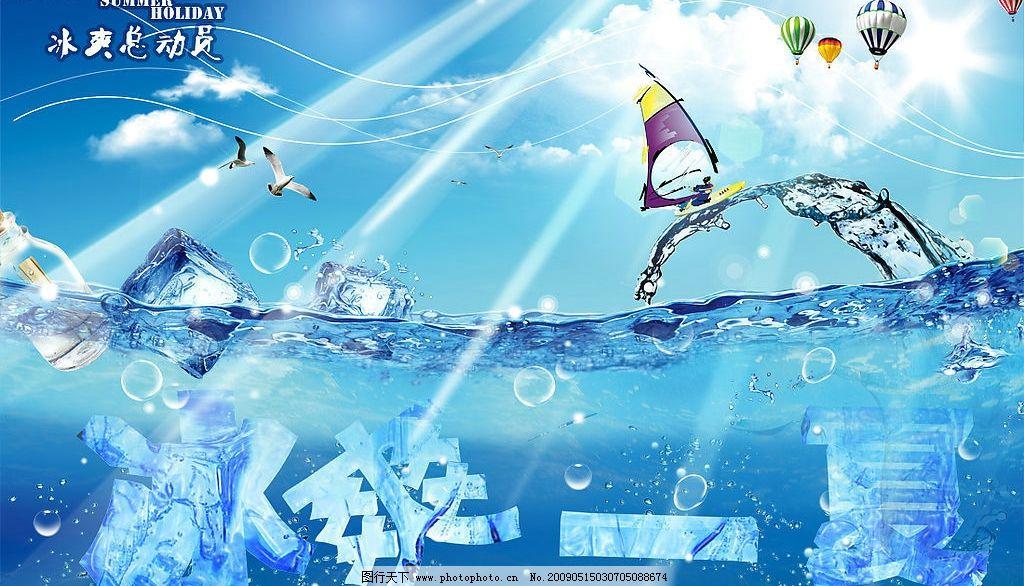 阳光 蓝天白云 热气球 空瓶子 帆船 冲浪 放射线条 水泡 气泡 海鸥 总