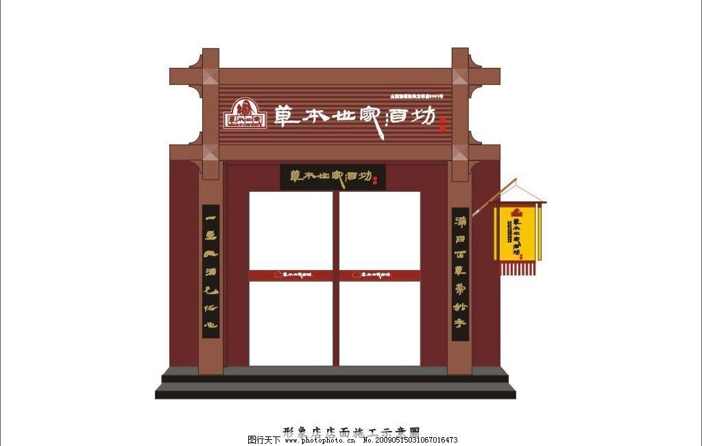 专卖店门面设计 草本世家酒坊门面设计平面图 旗帜 对联 墙面设计