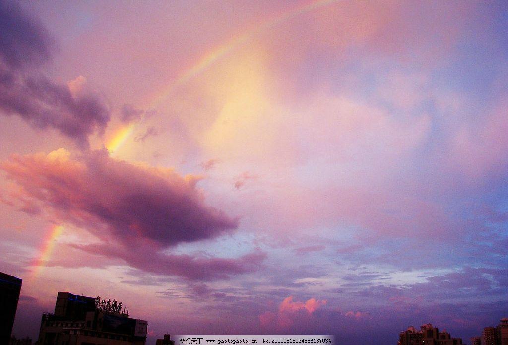 彩虹 火烧云 雨后 天空 自然景观 自然风景 摄影图库