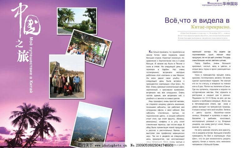 杂志内页版式设计 海南 黄昏 椰子树 照片 页眉 画册 广告设计模板