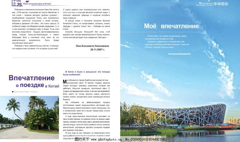 企业杂志内页版式设计 画册 蓝天 鸟巢 页眉 背景 广告设计模板