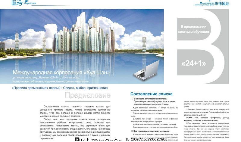 企业杂志内页版式设计 页眉 楼房 大海 蓝天 背景 广告设计模板