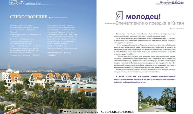 企业杂志内页版式设计 画册 蓝天 页眉 背景 广告设计模板 画册设计