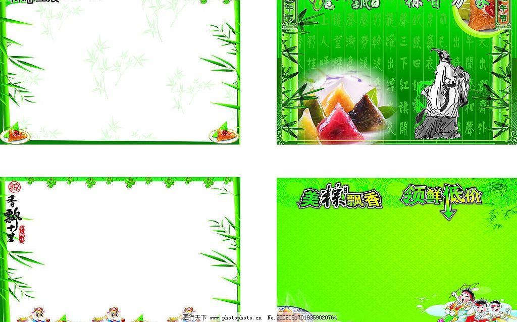 端午节 端午节海报 竹林 龙舟 粽子 牛年 古典边框 水纹 水珠 绿色