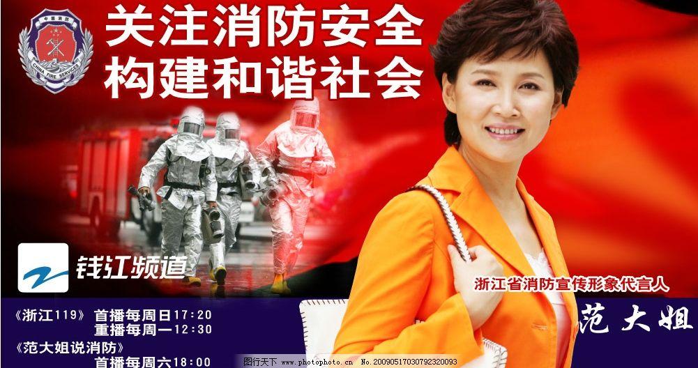 范大姐消防安全宣传海报 形象代言人 关注消防安全 构建和谐社会