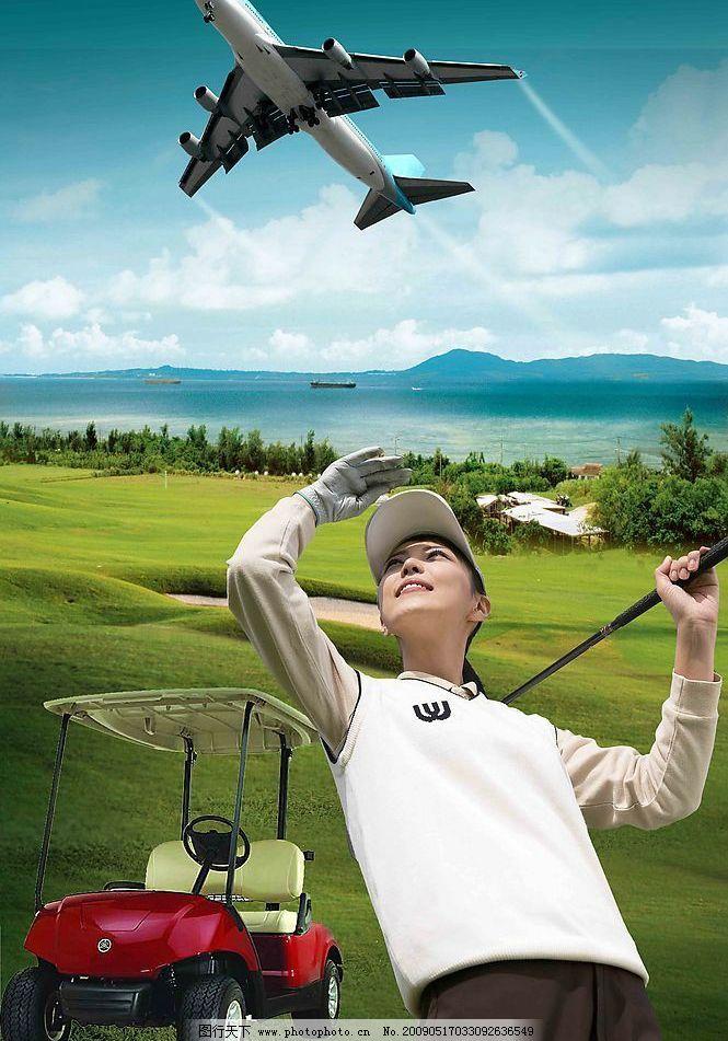高尔夫球场 美女 球童 飞机 绿草地 绿地 蓝天 水面 大海 psd分层素材