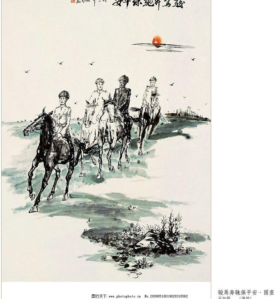 骏马奔驰保平安国画图片