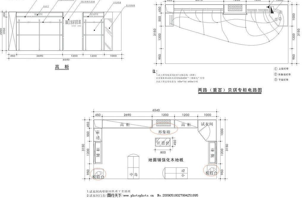 重百贝琪专柜装修 装饰 平面 立面 展示 灯饰 电路 高柜 材质建筑家居