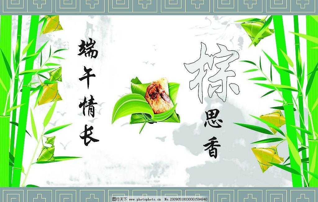 端午节 端午节海报 画卷 水墨画 粽子 竹叶 边框 端午情长 棕思乡