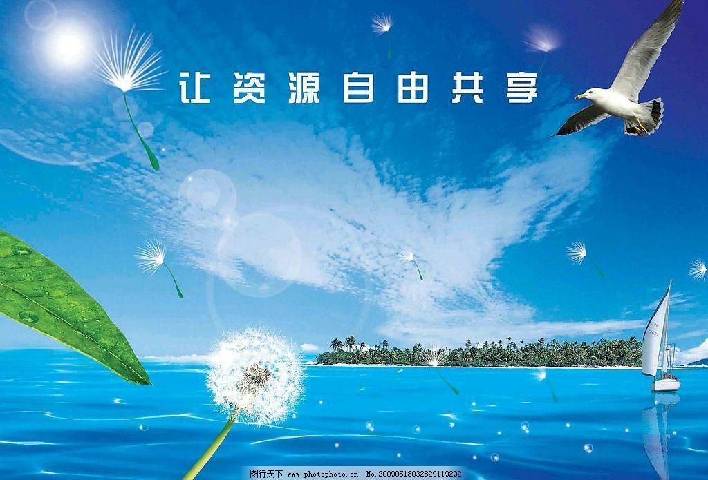 海洋 蓝天 白云 海鸥 蒲公英 帆船 阳光 源文件库