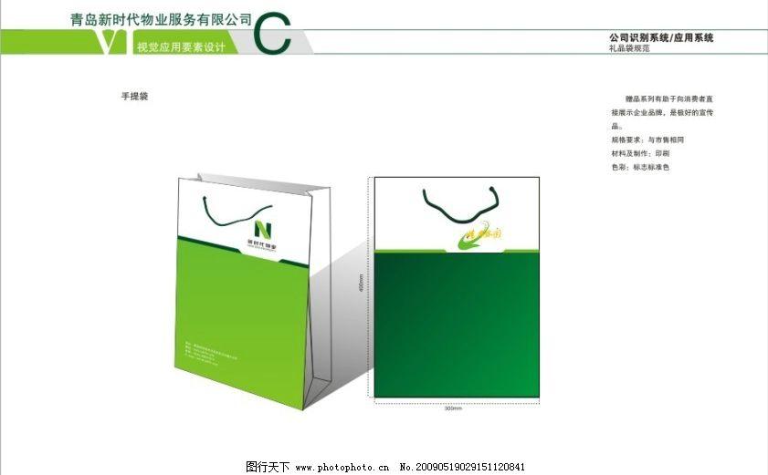 新时代物业 物业公司 手提袋 标志 青岛 广告设计 包装设计 矢量图库