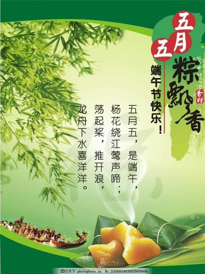 端午节 端午 端阳 竹叶 粽子 龙舟 诗词 五月五 粽飘香 广告设计 海报