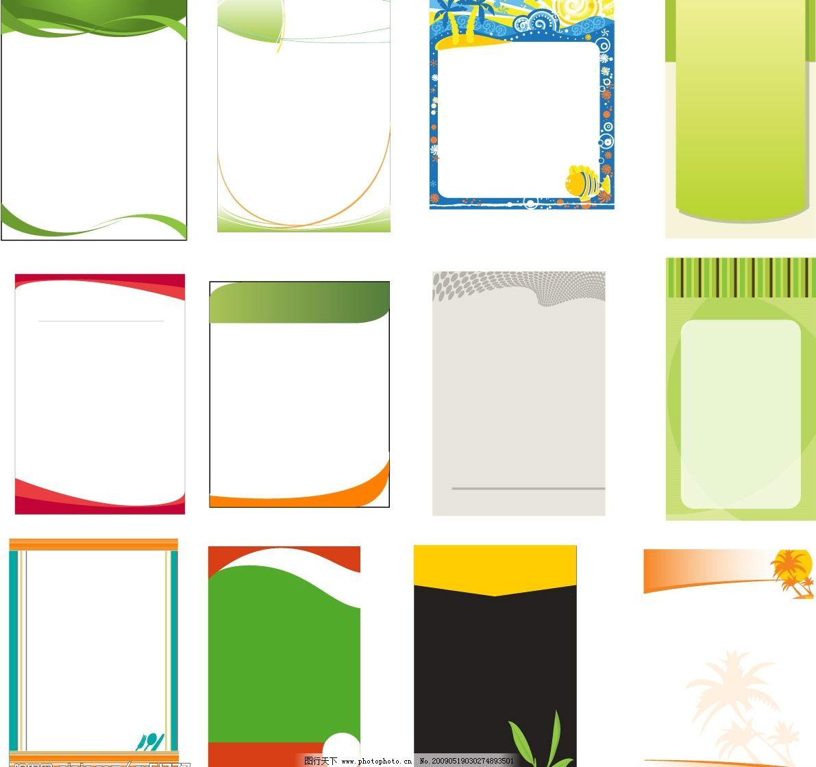 展板 各类模板 曲线 边框 素材 常用 线条 广告设计 展板模板 矢量