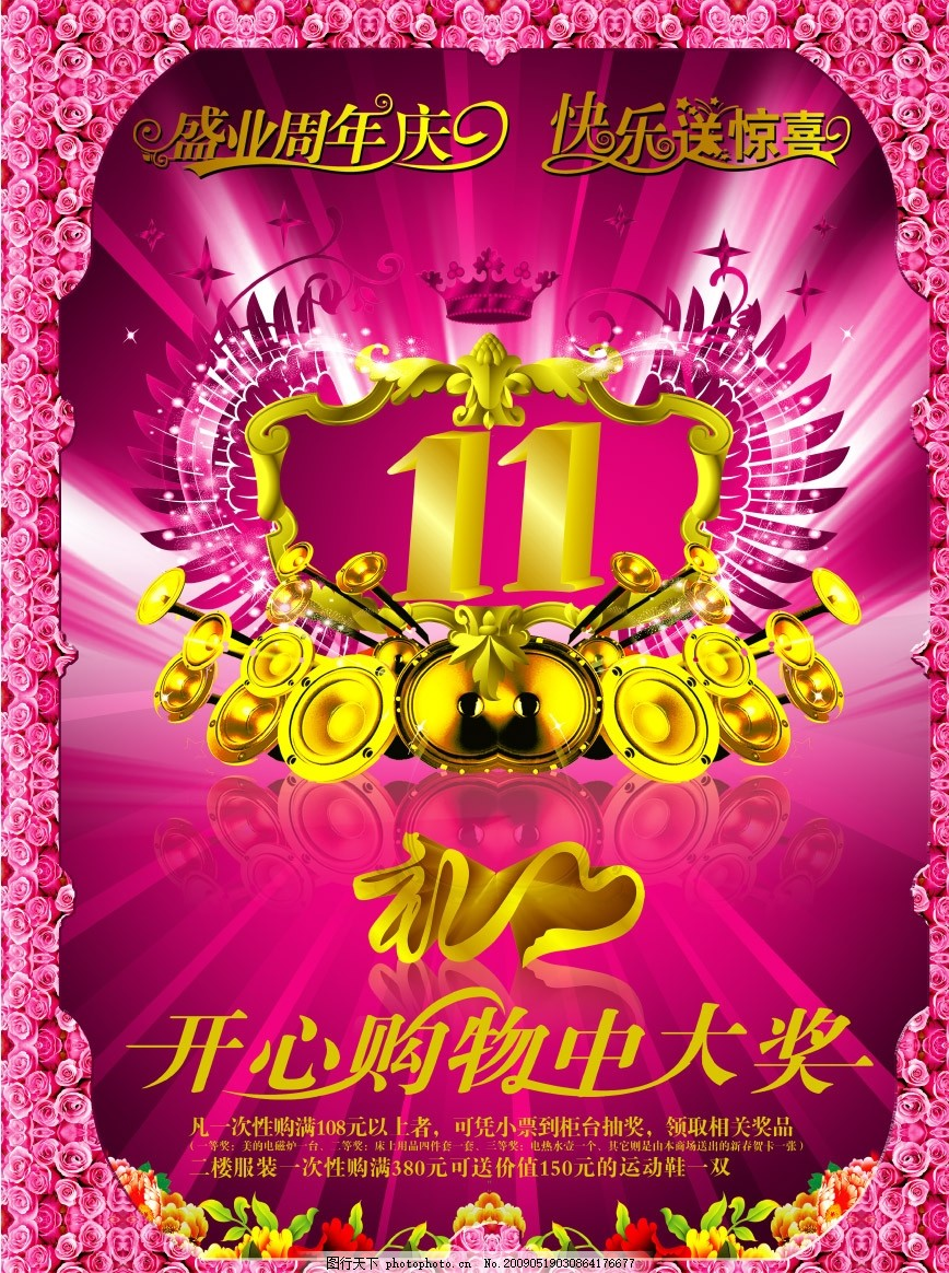 11周年庆 相框 边框 光芒 潮流元素 皇冠 翅膀 金色花边 玫瑰花