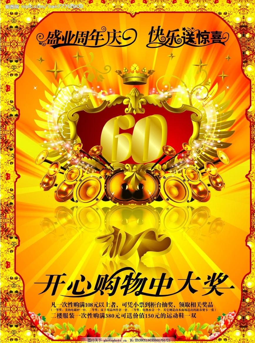 60周年庆 古典相框 古典边框 光芒 潮流元素 皇冠 翅膀 金色花边