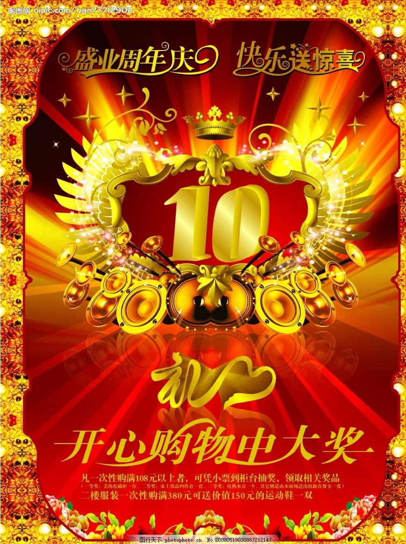 10周年庆 古典相框 古典边框 光芒 潮流元素 皇冠 翅膀 金色花边
