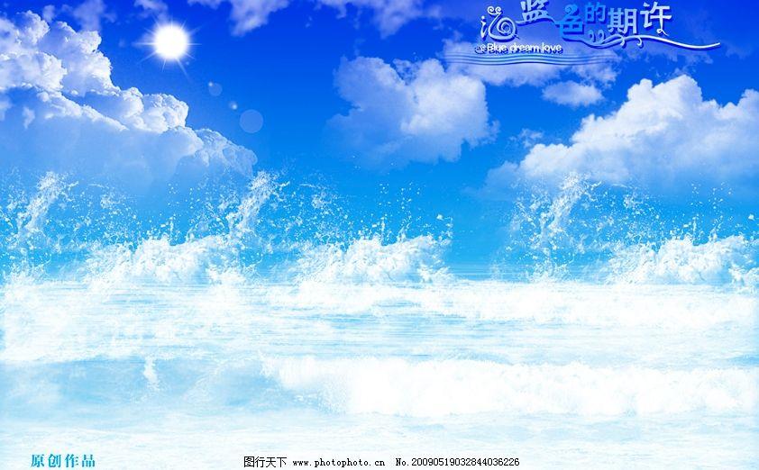 蓝天大海 蓝天白云 大海 浪花 海浪 白云 阳光 大海美景 广告背景