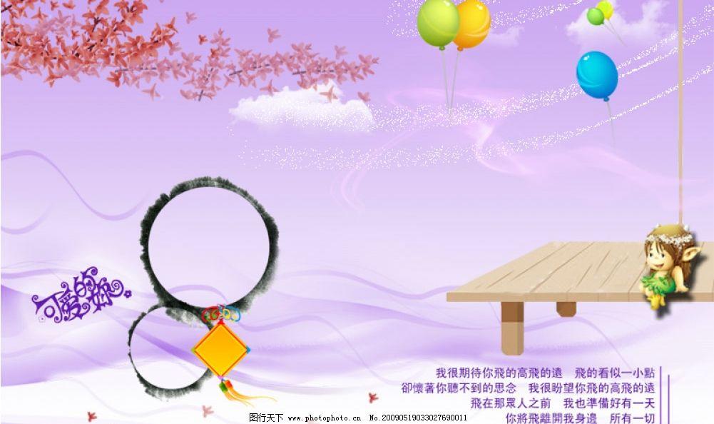 紫色卡通图 烟雾 花 花瓣 森林精灵 相框坠饰 木桥 紫色波纹