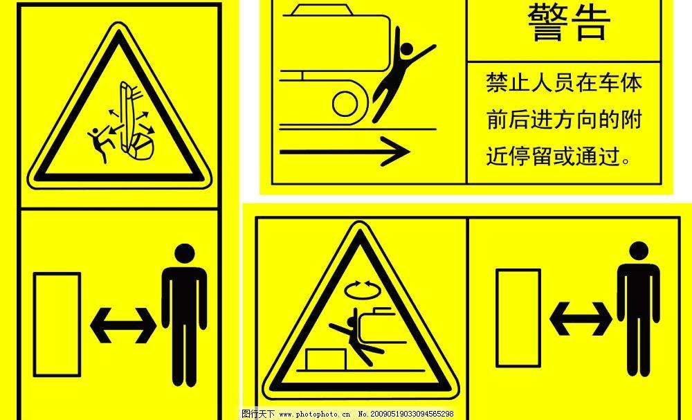 吊车警告标志 吊车 塔吊 警告标志 三角框 人 箭头 psd分层素材 源