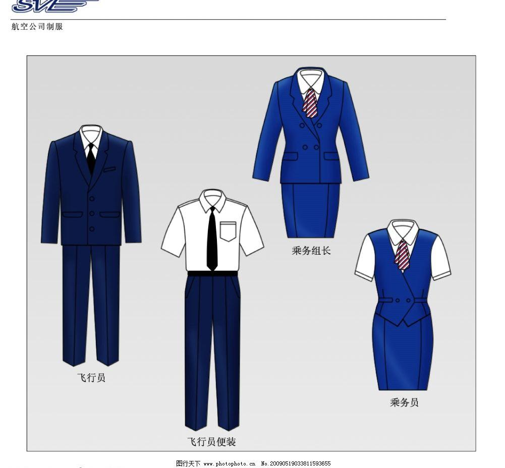 vi设计 制服设计 航空公司制 源文件库