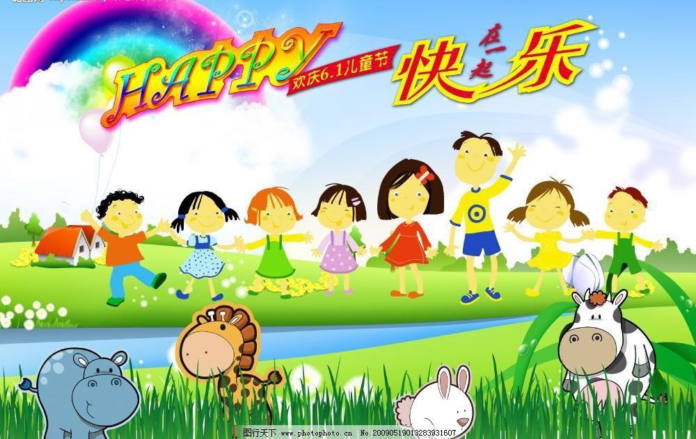 300dpi   psd 彩虹 动物 儿童节 分层文件 国际儿童节 孩子 节日素材