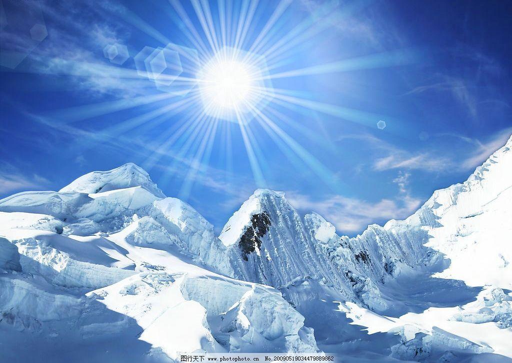 设计图库 自然景观 山水风景  雪山 高清风景图片 天高气爽 冰山 太阳