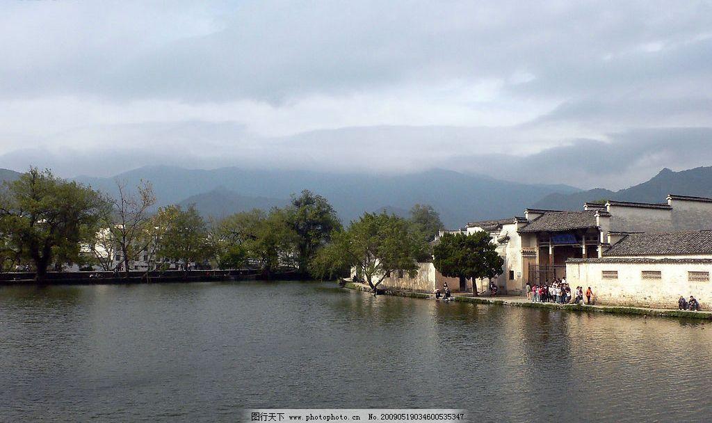 宏村 南湖 山水 雾气 自然景观 风景名胜 皖南印象 摄影图库 72dpi