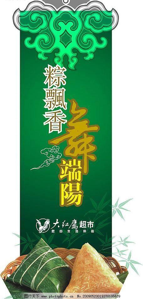 端午节 绿色背景 粽子 竹叶 文字 花纹 节日素材 源文件库 25dpi psd