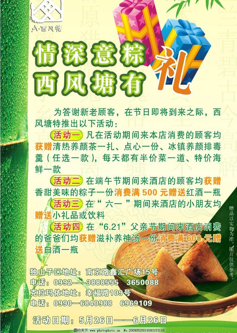 端午节促销海报 酒店 粽子 竹叶 礼盒 节日素材 源文件库