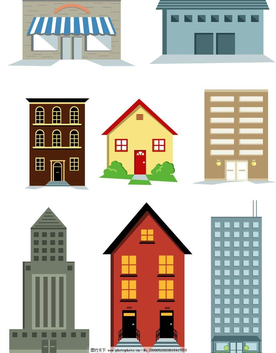 房子高楼大厦卡通图图片
