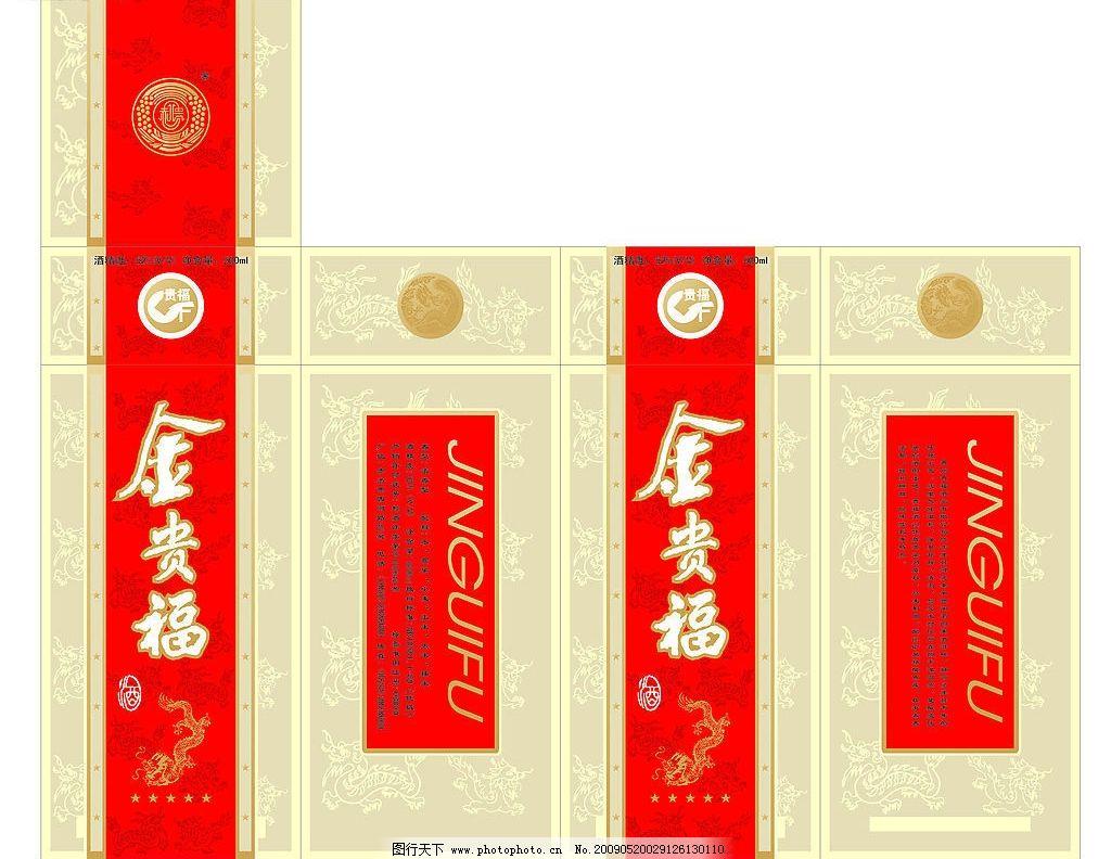 金贵福酒包装酒盒子 包装设计 酒包装 酒盒子 广告设计 矢量图库 cdr