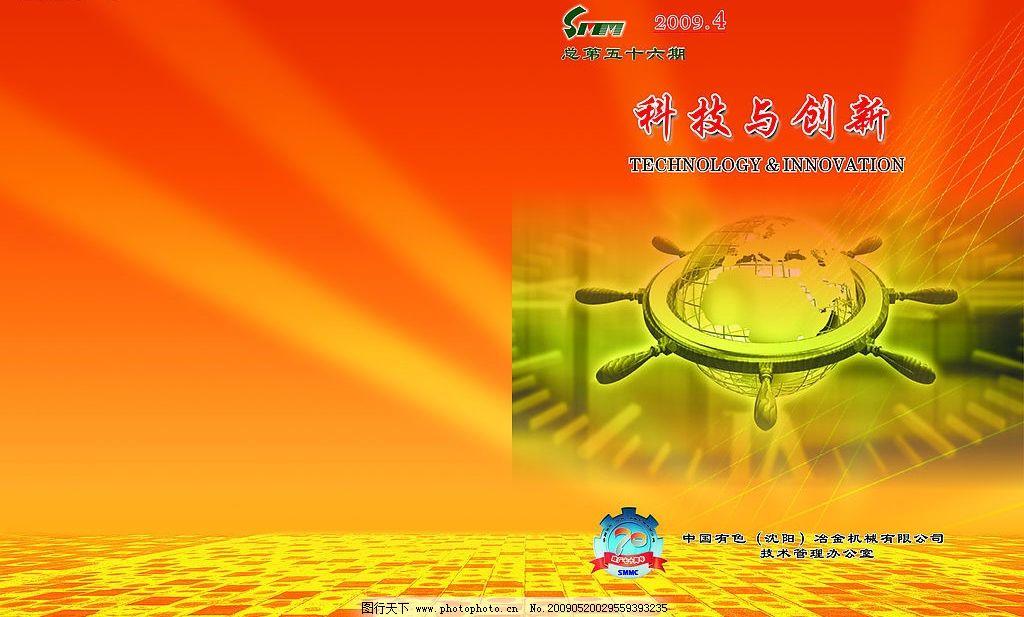 科技与创新封面 科技 科学 创新 新意      封皮 黄色 广告设计 矢量图片