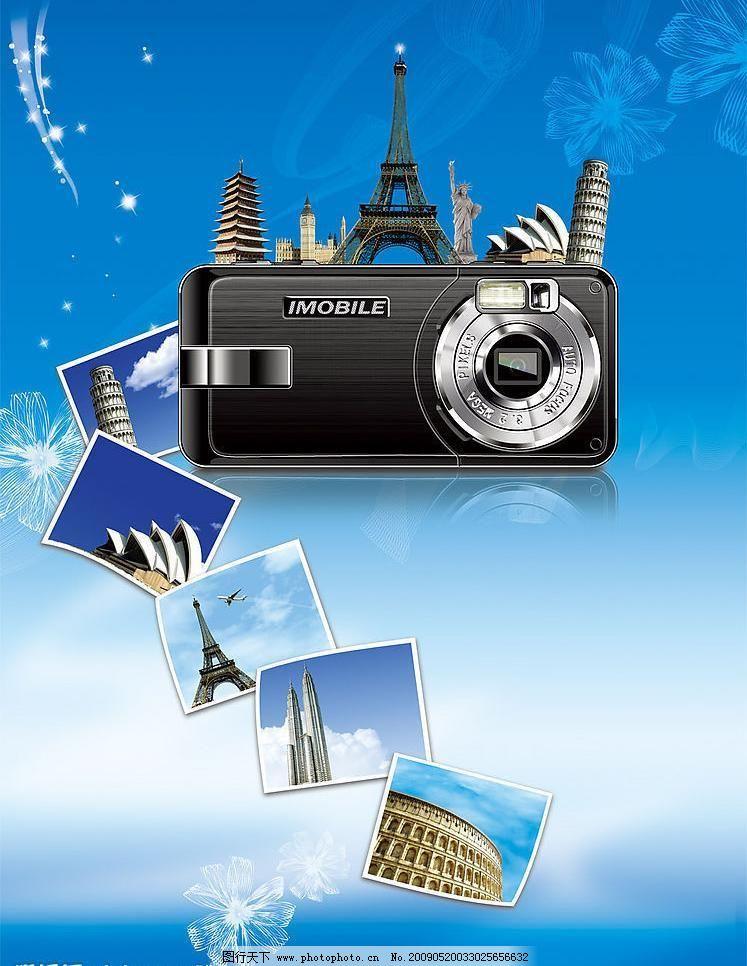 摄像手机创意海报图片