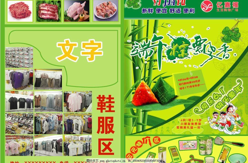 超市dm 超市端午海报 端午海报 儿童节海报 六一dm 六一海报 超市传