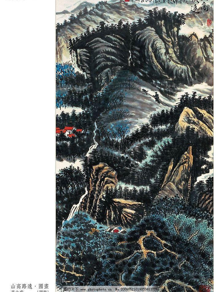 山高路远国画 警察 小屋 艺术作品 姜之虎作品 湖南 文化艺术